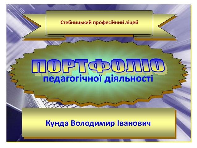 Кунда Володимир Іванович педагогічної діяльності Стебницький професійний ліцей