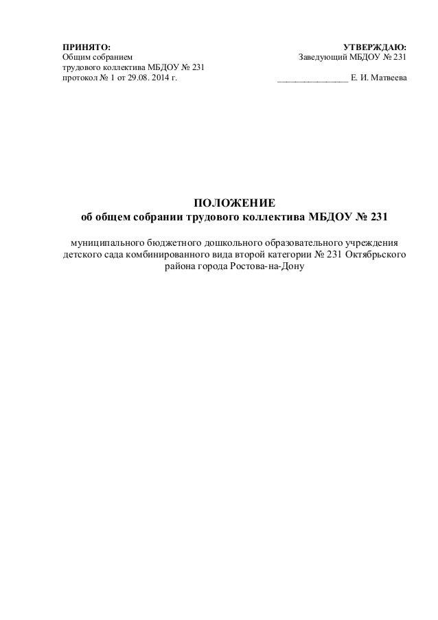 ПРИНЯТО: Общим собранием трудового коллектива МБДОУ № 231 протокол № 1 от 29.08. 2014 г. УТВЕРЖДАЮ: Заведующий МБДОУ № 231...