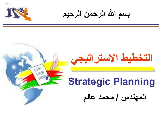 التستراتيجي التخطيط Strategic Planning الرحيم الرحمن ال بسم عالم محمد / المهندس
