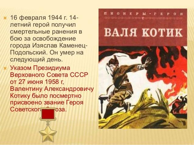  16 февраля 1944 г. 14-летний герой получилсмертельные ранения вбою за освобождениегорода Изяслав Каменец-Подольский...