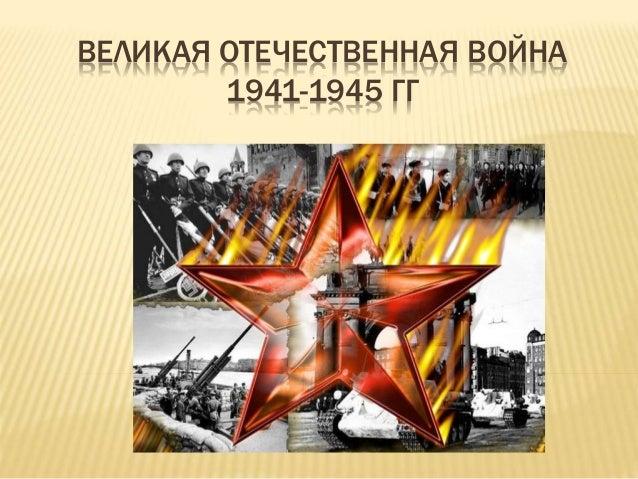 ВЕЛИКАЯ ОТЕЧЕСТВЕННАЯ ВОЙНА1941-1945 ГГ