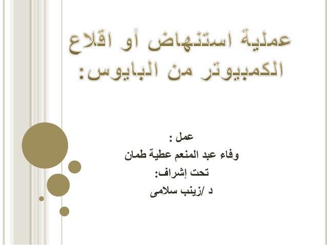 عمل: طمان عطية المنعم عبد وفاء إشراف تحت: د/سالمى زينب