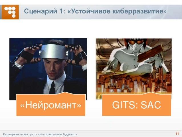 «Нейромант» GITS: SAC Сценарий 1: «Устойчивое киберразвитие» 11Исследовательская группа «Конструирование будущего»