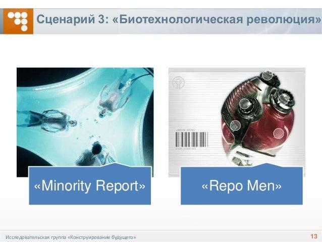 «Minority Report» «Repo Men» Сценарий 3: «Биотехнологическая революция» 13Исследовательская группа «Конструирование будуще...