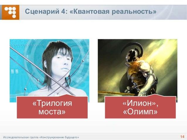 «Трилогия моста» «Илион», «Олимп» Сценарий 4: «Квантовая реальность» 14Исследовательская группа «Конструирование будущего»