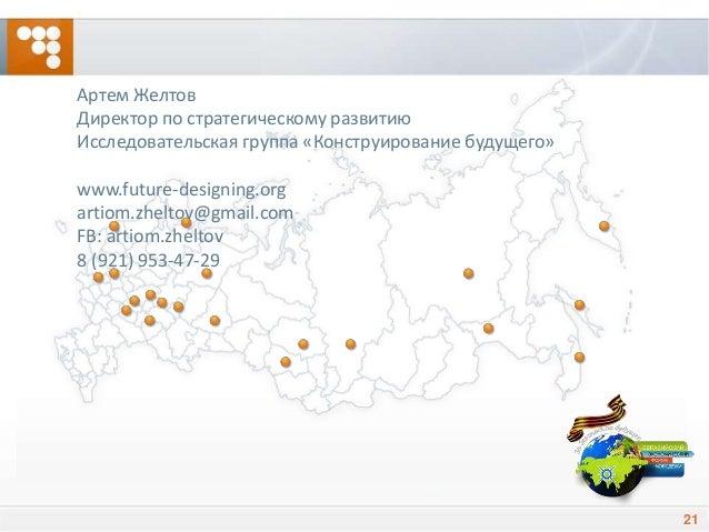 Артем Желтов Директор по стратегическому развитию Исследовательская группа «Конструирование будущего» www.future-designing...