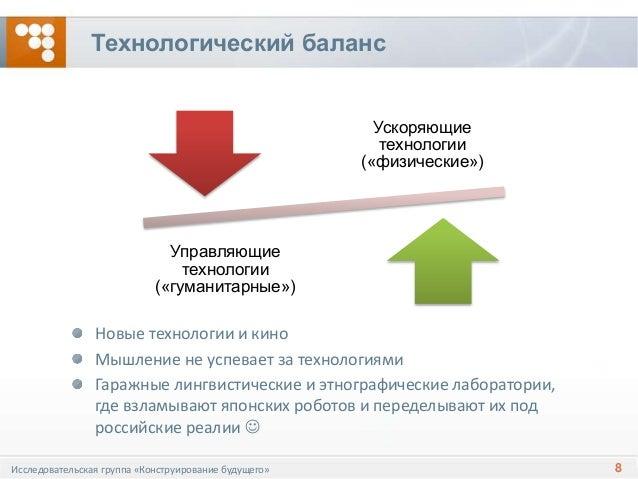 Технологический баланс Ускоряющие технологии («физические») Управляющие технологии («гуманитарные») 8Исследовательская гру...