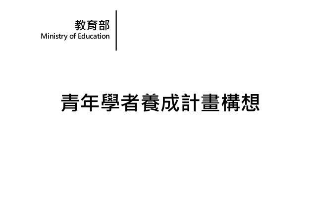 教育部 Ministry of Education 青年學者養成計畫構想