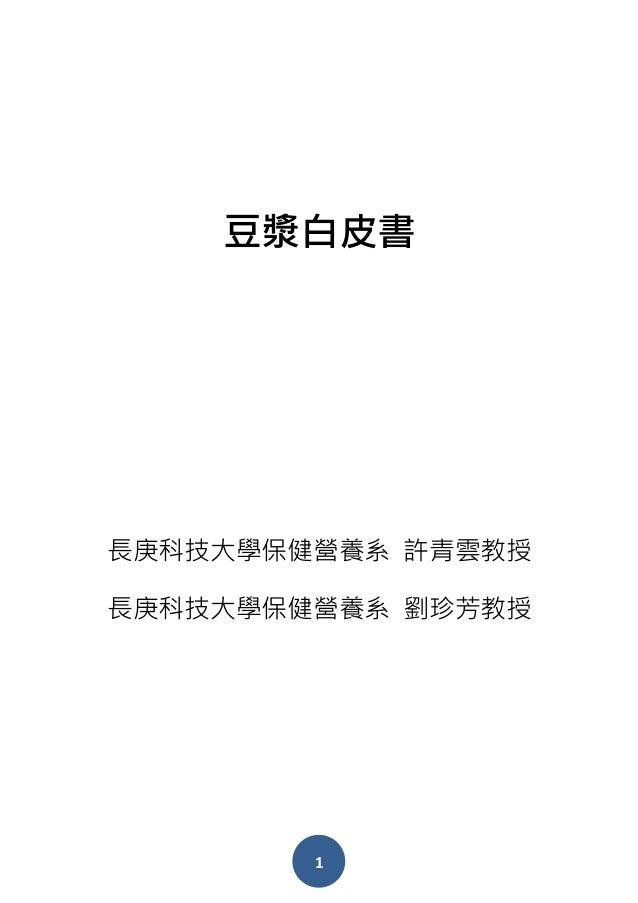 1 豆漿白皮書 長庚科技大學保健營養系 許青雲教授 長庚科技大學保健營養系 劉珍芳教授