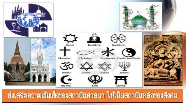 ส่งเสริมความเข้มแข็งของสถาบันศาสนา ให้เป็นสถาบันหลักของสังคม