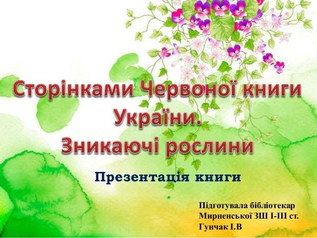 Презентація книги Підготувала бібліотекар Мирненської ЗШ І-ІІІ ст. Гунчак І.В