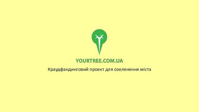 Краудфандинговий проект для озеленення міста