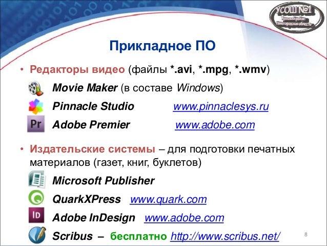 Quarkxpress 8 Русская Версия.Rar