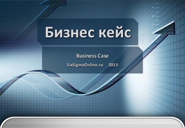 Бизнес кейс Business Case SixSigmaOnline.ru 2015