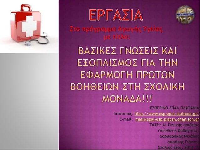 ΕΣΠΕΡΙΝΟ ΕΠΑΛ ΠΛΑΤΑΝΙΑ Ιστότοπος: http://www.esp-epal-platania.gr/ E-mail: mail@epal-esp-platan.chan.sch.gr ΤΑΞΗ: Α1 Γενικ...
