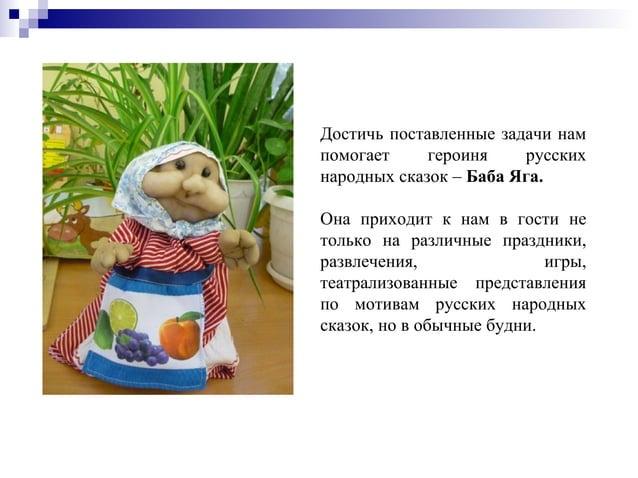 Достичь поставленные задачи нам помогает героиня русских народных сказок – Баба Яга. Она приходит к нам в гости не только ...