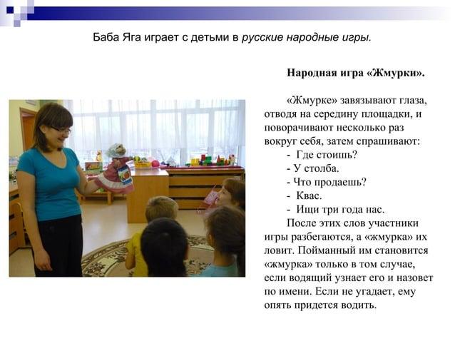 Баба Яга играет с детьми в русские народные игры. Народная игра «Жмурки». «Жмурке» завязывают глаза, отводя на середину пл...