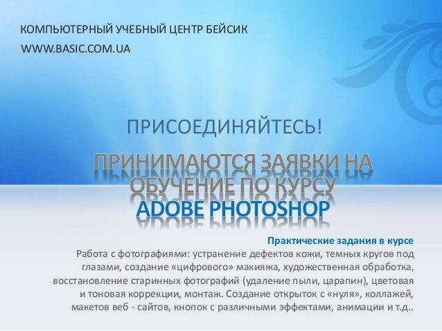 практические задания для adobe photoshop