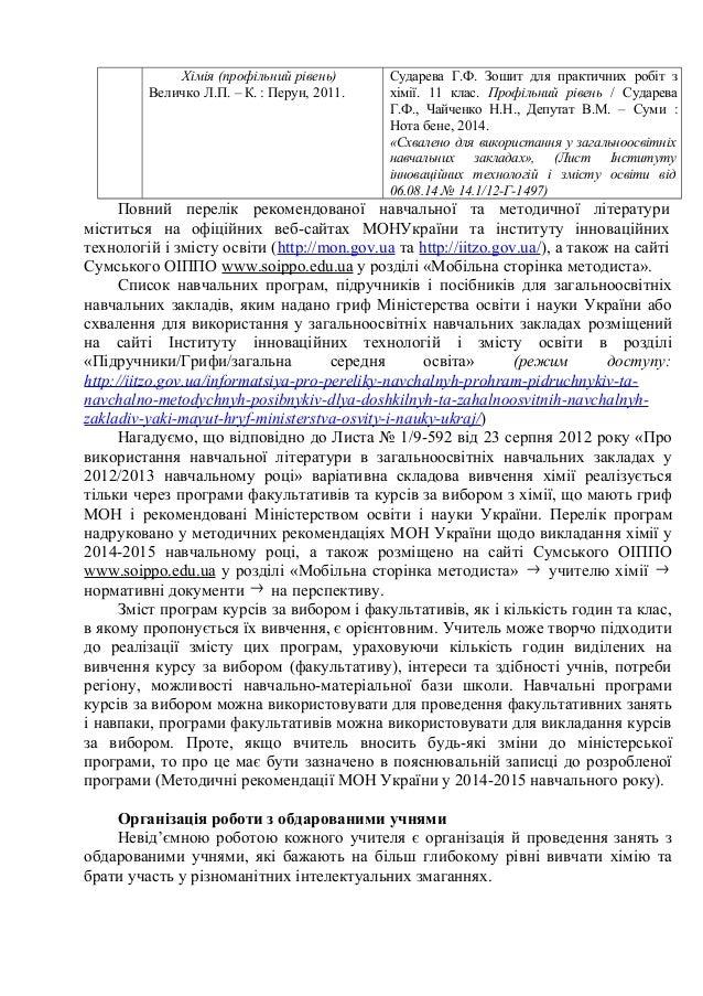 Рівень депутат хімія чайченко буринська клас 10 гдз профільний