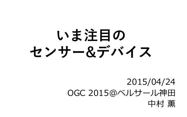 いま注目の センサー&デバイス 2015/04/24 OGC 2015@ベルサール神田 中村 薫