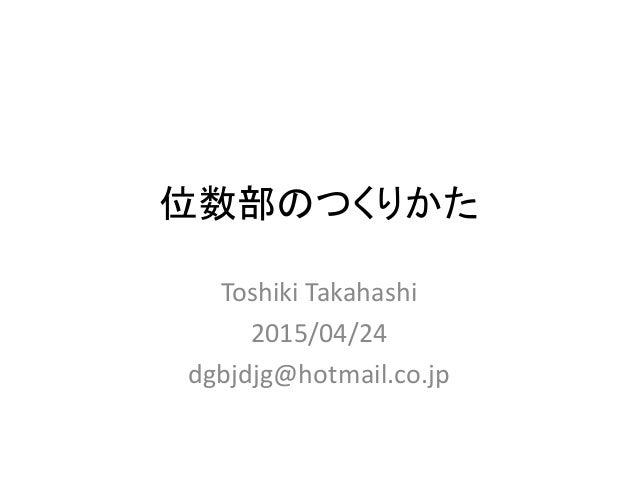 位数部のつくりかた Toshiki Takahashi 2015/04/24 dgbjdjg@hotmail.co.jp