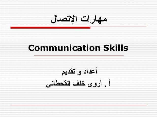 مهارات الاتصال في المجال التمريضي  Slide 2