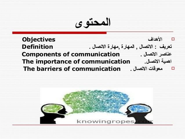 مهارات الاتصال في المجال التمريضي  Slide 3