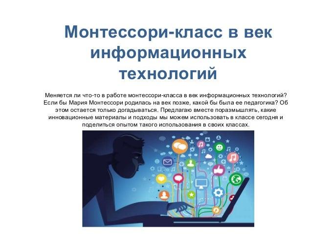 Монтессори-класс в век информационных технологий Меняется ли что-то в работе монтессори-класса в век информационных технол...