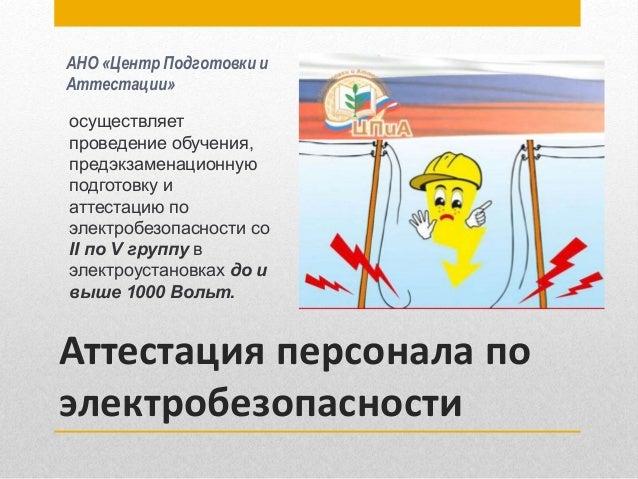 программа олимпикос для обучения по электобезопасности