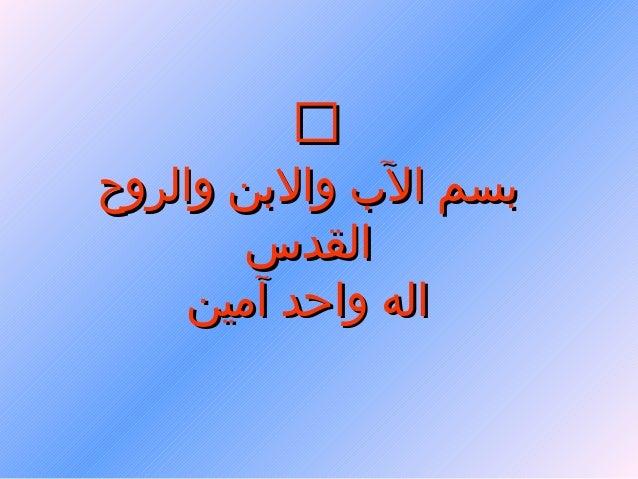  والروح والنبن ال ب نبسموالروح والنبن ال ب نبسم القدسالقدس آمين واحد الهآمين واحد اله