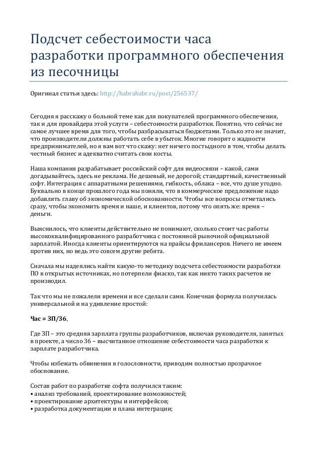 Подсчет себестоимости часа разработки программного обеспечения из песочницы Оригинал статьи здесь: http://habrahabr.ru/pos...