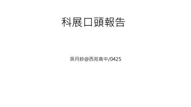 科展口頭報告 吳月鈴@西苑高中/0425