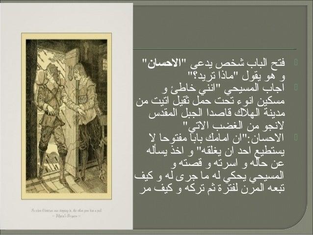"""... الناموسي ببيت و الدنيوى بالحكيم السالفة اعماله كانت فمهما احد على نعترض ل """"اننا :الحسان..."""