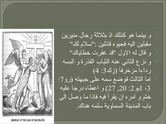 """:قائل يترنم مضي و الفرح من المسيحي وقفز التنقيب في تعبت و الراحة عن """"بحثت الصليب بجانب..."""