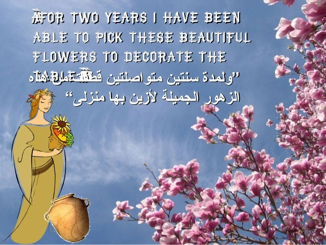"""""""""""For two years I have beenFor two years I have been able to pick these beautifulable to pick these beautiful flowers to d..."""