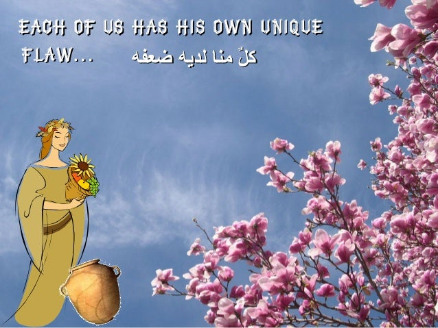 Each of us has his own uniqueEach of us has his own unique flaw…flaw… ضعقفه لديه منا لٌ  كضعقفه لديه منا ...
