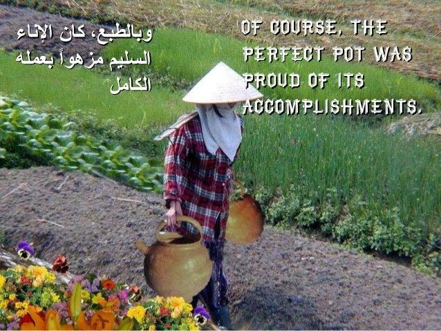 Of course, theOf course, the perfect pot wasperfect pot was proud of itsproud of its accomplishments.accomplishments. الا...