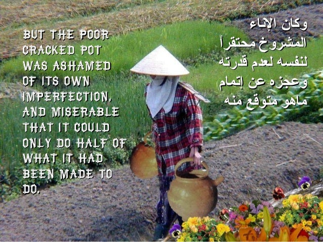 But the poorBut the poor cracked potcracked pot was ashamedwas ashamed of its ownof its own imperfection,imperfection, and...