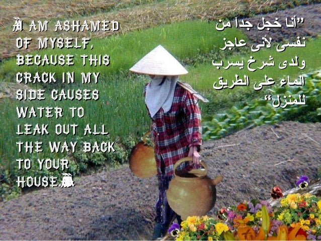 """""""""""I am ashamedI am ashamed of myself,of myself, because thisbecause this crack in mycrack in my side causesside causes wat..."""