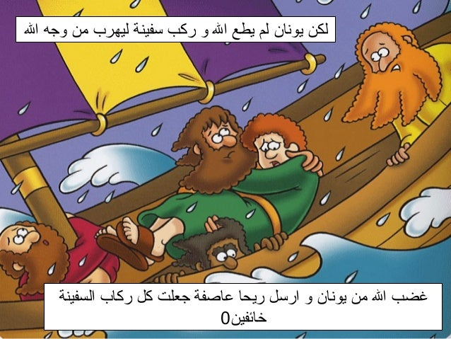 يونان و الحوت Slide 3