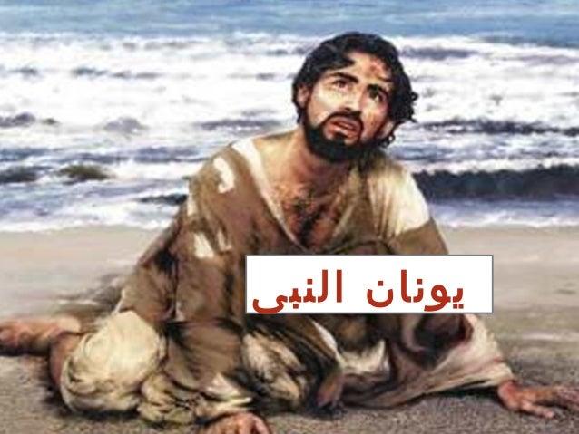 النبى يونان