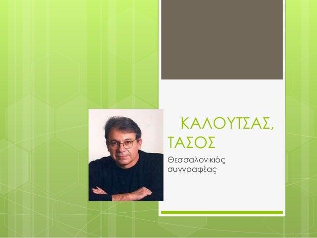 ΚΑΛΟΥΤΣΑΣ, ΤΑΣΟΣ Θεσσαλονικιός συγγραφέας