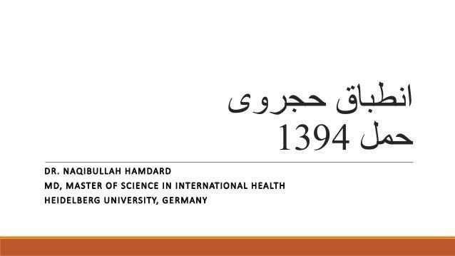 انطباقحجروی حمل1394 DR. NAQIBULLAH HAMDARD MD, MASTER OF SCIENCE IN INTERNATIONAL HEALTH HEIDELBERG UNIVERSITY, GERM...