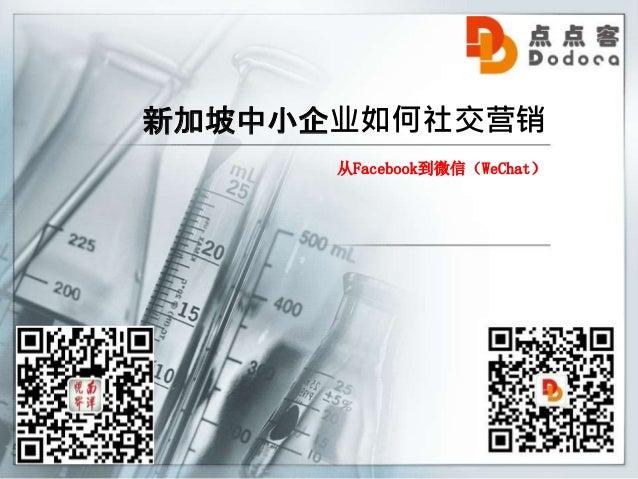 新加坡中小企业如何社交营销 从Facebook到微信(WeChat)