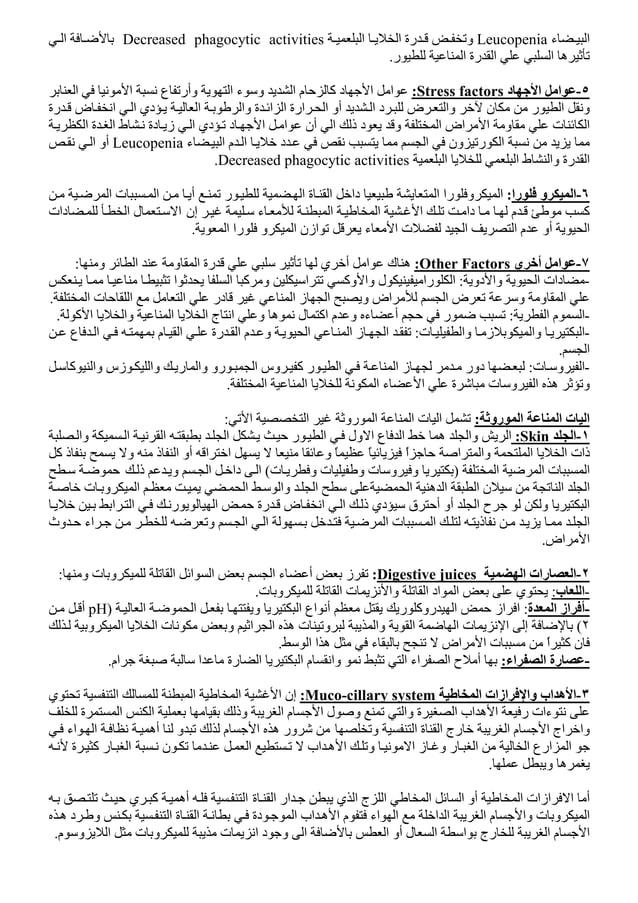 ء اLeucopeniaا ا رة وDecreased phagocytic activitiesا ر ا رة ا ا ه. ٥-د ا اStress factors:...