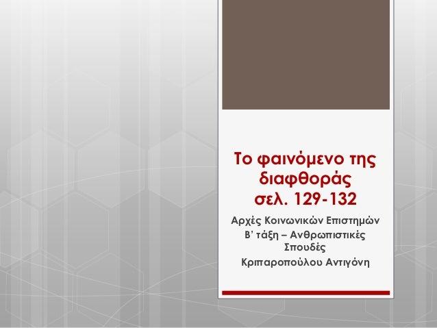 8e35cf85d91e Το φαινόμενο της διαφθοράς σελ. 129-132 Αρχές Κοινωνικών Επιστημών Β  τάξη  ...