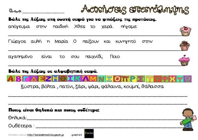 Χατσίκου Ιωάννα http://taksiasterati.blogspot.gr graphics Όνομα:____________________ απόγευμα στην παιδική Χθες το χαρά. π...
