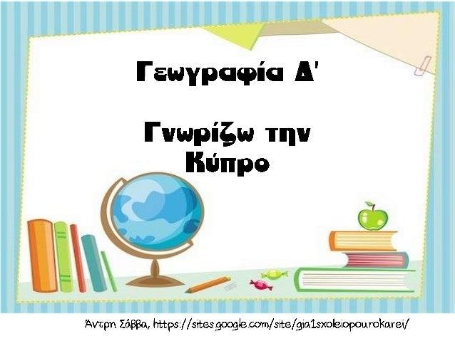 Χάρτης: sxoleio2010.blogspot.com