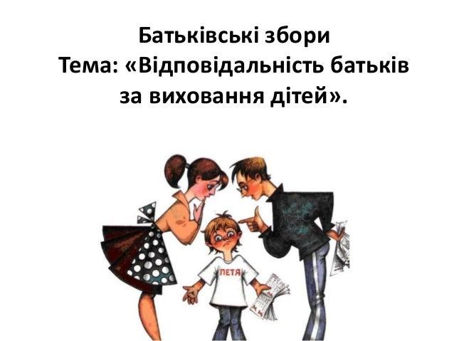 Батьківські збори Тема: «Відповідальність батьків за виховання дітей».