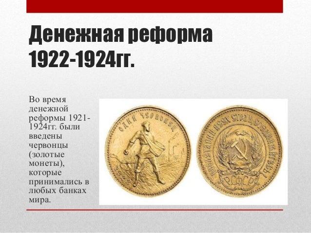 Денежная реформа 1922 1924 сколько стоит 20 копеек ссср